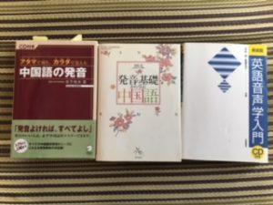 中国語発音本