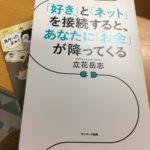 立花さんの本