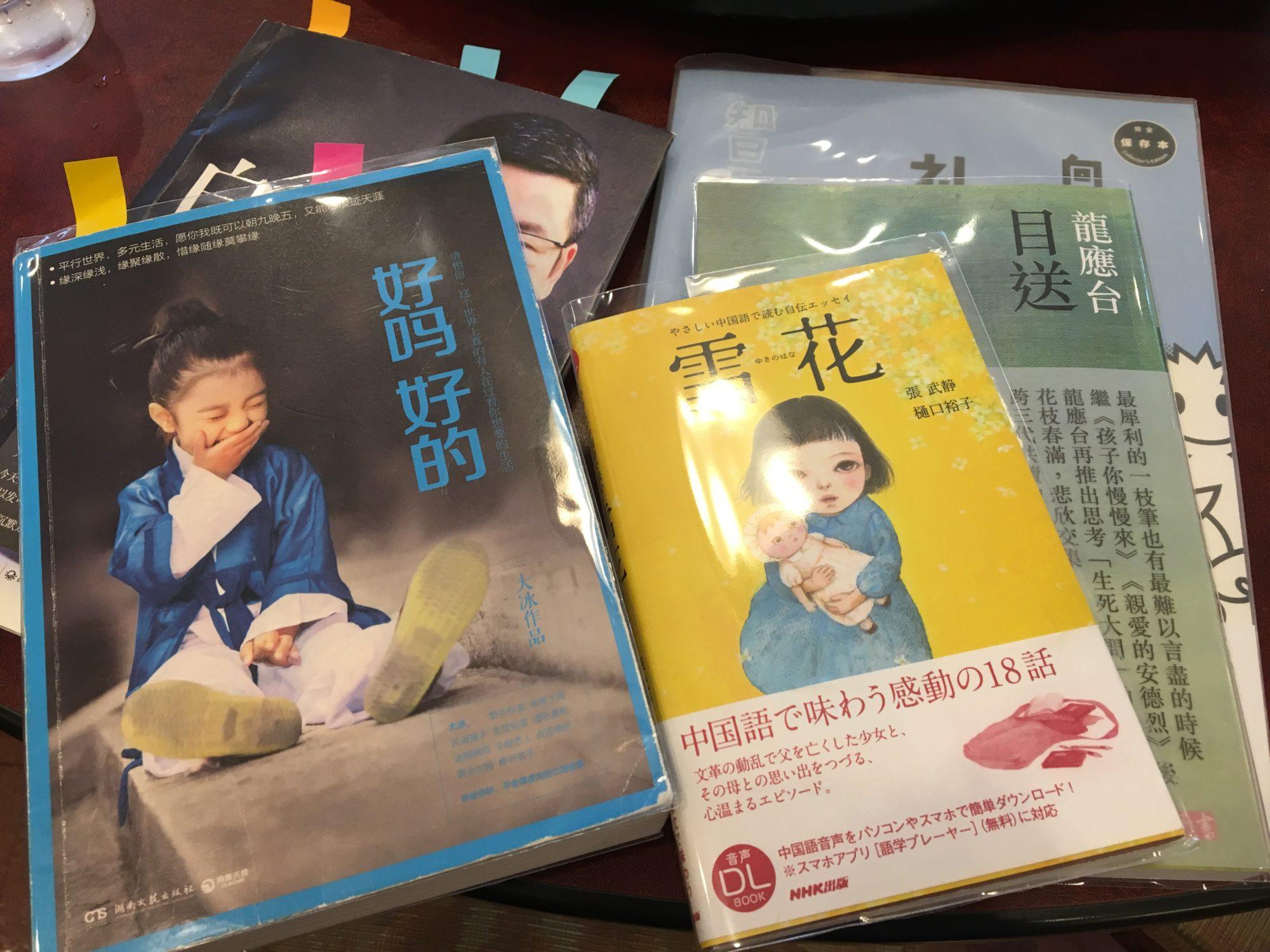 中国語原書01